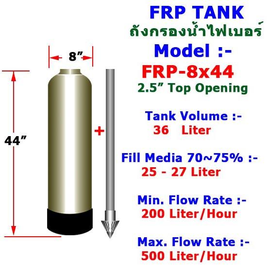 ถังกรองน้ำ Fiber FRP TANK 8 นิ้ว x 44 นิ้ว ปากถัง 2.5 นิ้ว (สีอัลมอนด์) (ไม่รวม หัวควบคุม, สารกรอง)