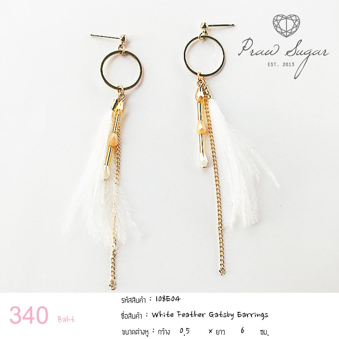 White Grey Feather Gatsby Earrings