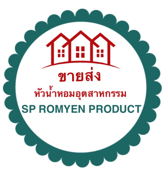 ขายส่งหัวเชื้อน้ำหอมอุตสาหกรรม หัวเชื้อน้ำหอมสำหรับผลิตสบู่ หัวเชื้อน้ำหอมผลิตธูป Tel: 081-5569068