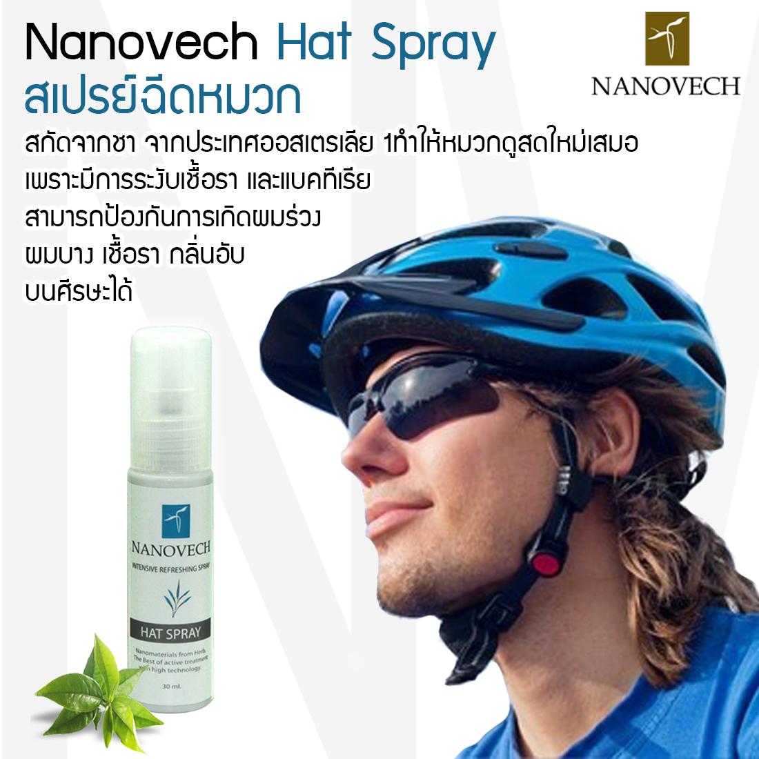 Intensive Refreshing Hat Spray สเปรย์ลดกลิ่นอับ เชื้อรา ในหมวก ซึ่งเป็นสาเหตุผมร่วง ขนาด 30ml.