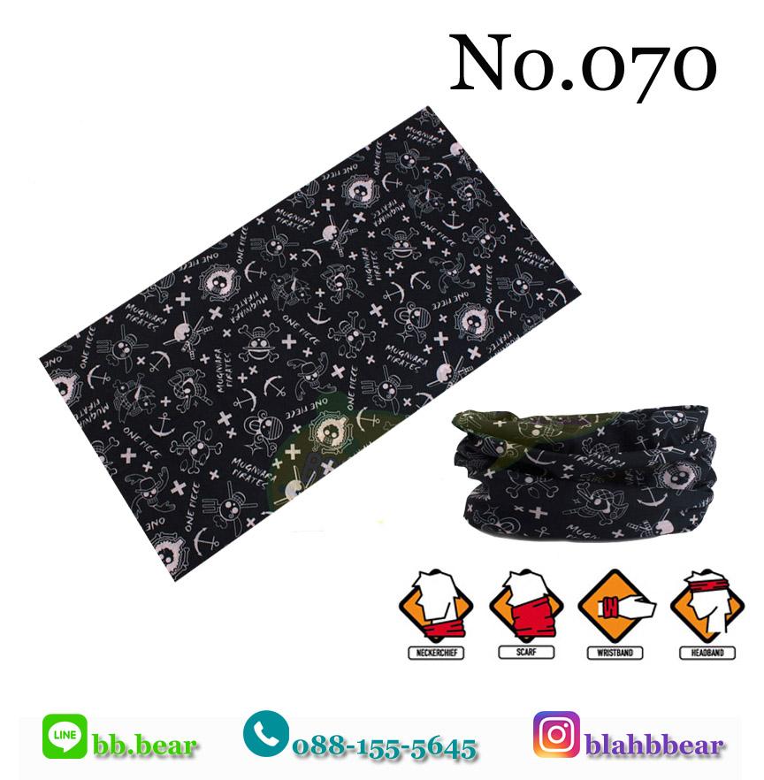 ผ้าบัฟ - 070