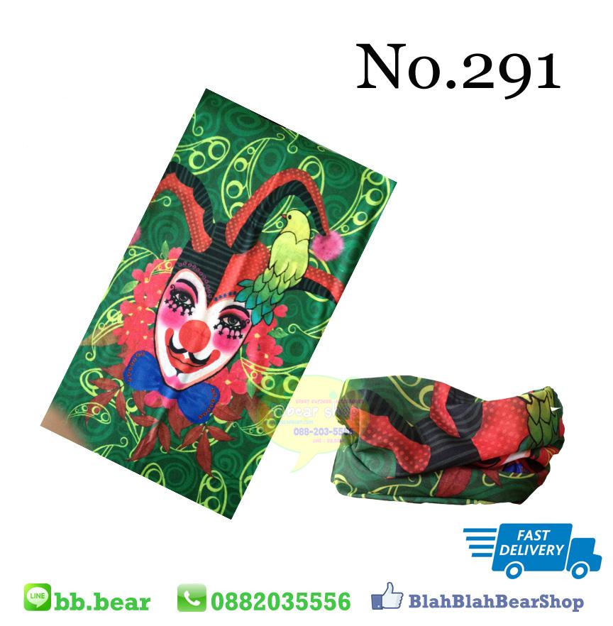 ผ้าบัฟ - 291