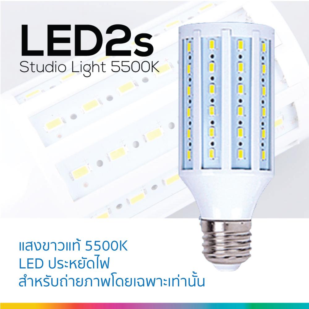 LED2s 5500K หลอดไฟLEDแสงขาวสำหรับถ่ายภาพโดยเฉพาะ