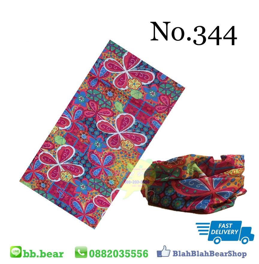 ผ้าบัฟ - 344