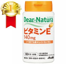 Asahi Dear Natura Japan Vitamin E วิตามินอี สารต่อต้านอนุมูลอิสระชั้นเยี่ยม ป้องกันการเกิดออกซิเดชันของคอเลสเตอรอลชนิดไม่ดี ช่วยทำให้แลดูอ่อนกว่าวัย โดยชะลอกระบวนการเสื่อมสภาพของเซลล์