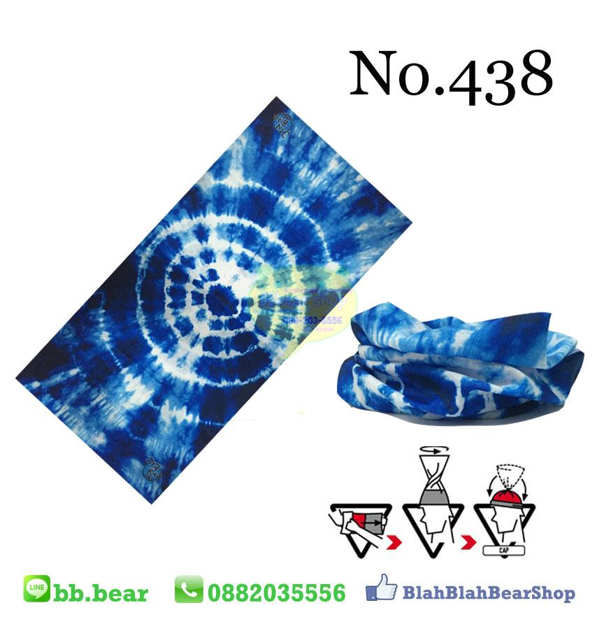 ผ้าบัฟ - 438