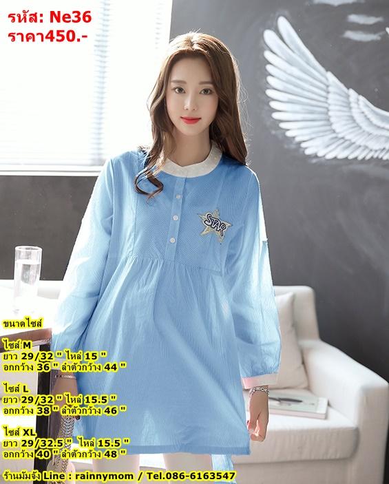 #เสื้อคลุมท้อง ผ้าฝ้ายสีฟ้า คอกลมสีขาวกระดุมหน้า4เม็ด แขนยาว ปักSTARที่อกซ้าย น่ารักผ้านิ่มใส่สบายจร้า