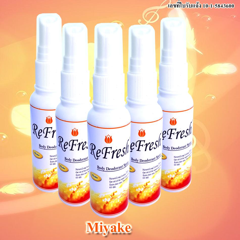 สเปรย์ระงับกลิ่นกาย Refresh กลิ่น Miyake 60 ml