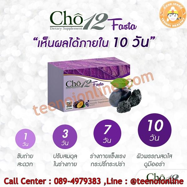 Cho12 Fasta ราคา
