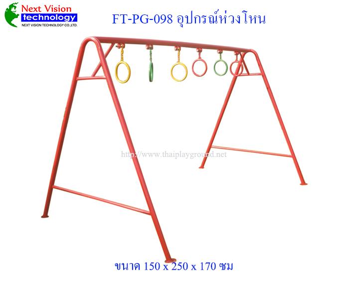 FT-PG-098 อุปกรณ์ห่วงโหน