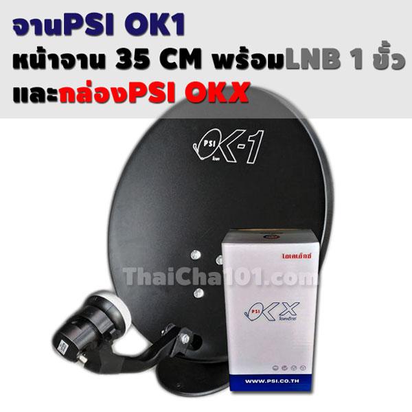 จาน 35 cm OK-1 พร้อมหัว 1 ขั้ว และ กล่อง PSI OKX