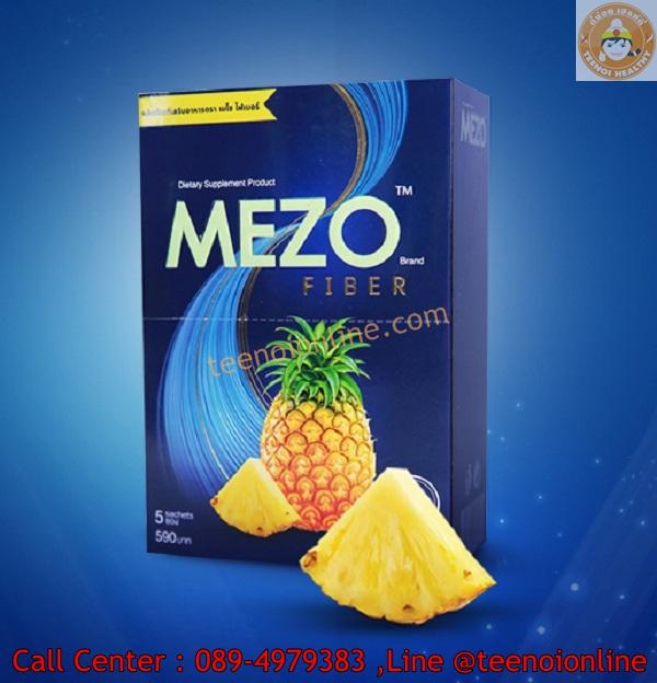 Mezo Fiber เมโซ่ ไฟเบอร์