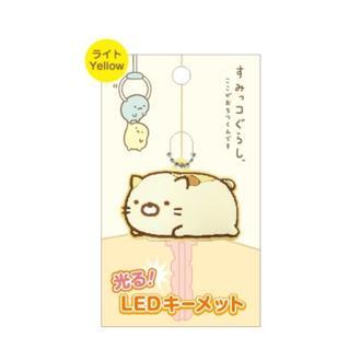 ปลอกกุญแจมีไฟ Sumikko Gurashi แมว-สีเหลือง