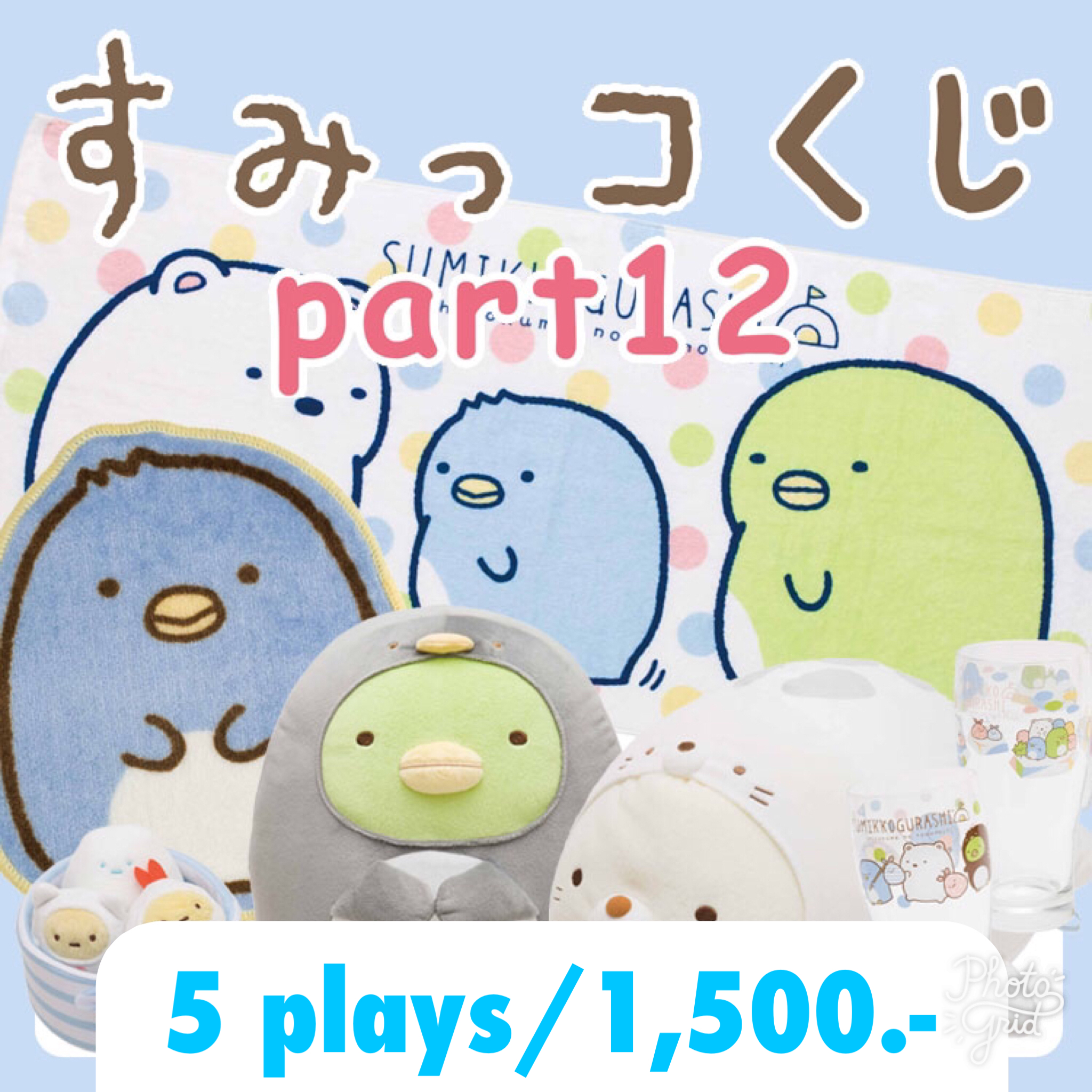 Sumikko Gurashi Part 12 (5 play)