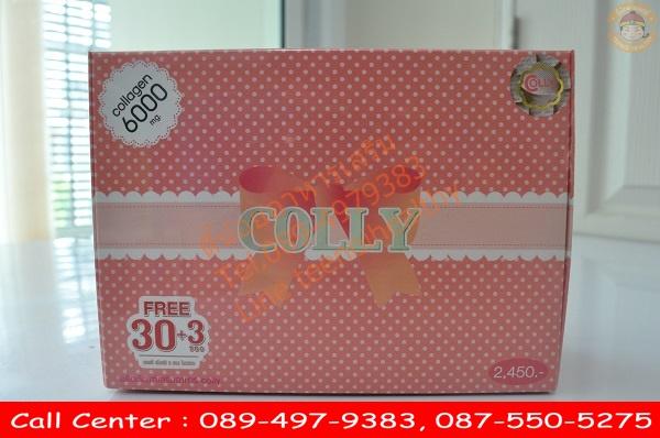 colly pink ราคาส่ง