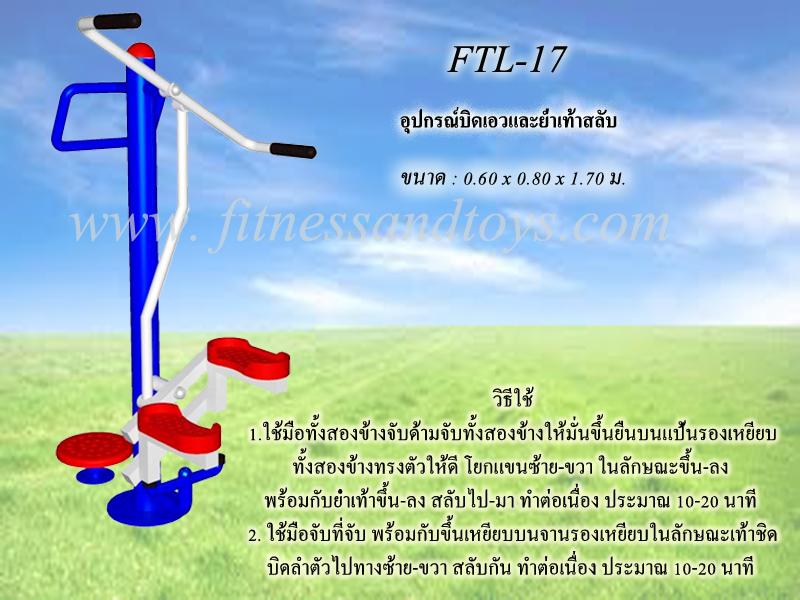 FTL-17อุปกรณ์บิดเอวและย่ำเท้าสลับอุปกรณ์บิดเอวและย่ำเท้าสลับ