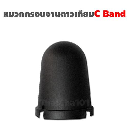 หมวกครอบจานดาวเทียมC Band