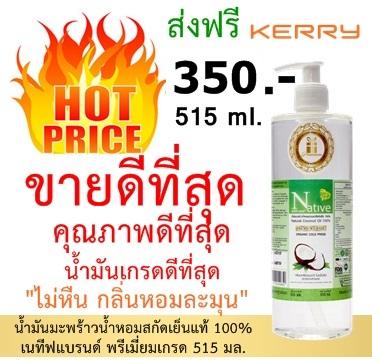เนทีฟ น้ำมันมะพร้าวน้ำหอมธรรมชาติ พรีเมี่ยมเกรด สกัดเย็น 100% ขนาด 515 มล.