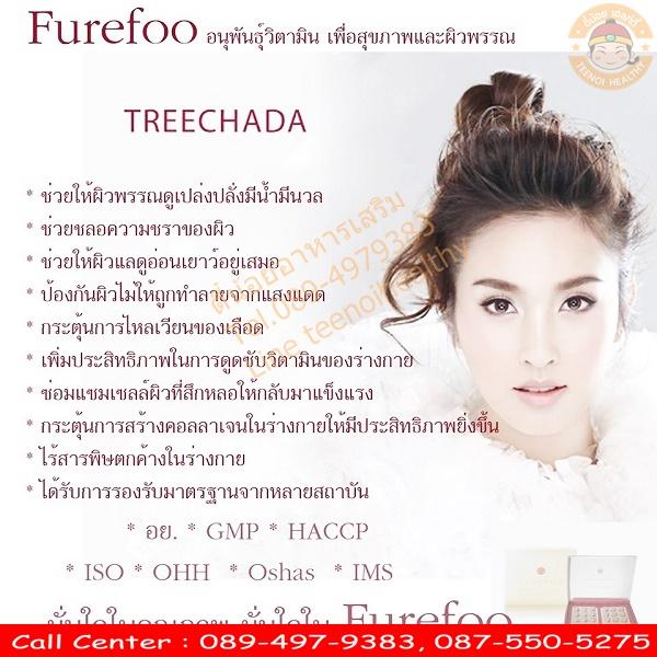 furefoo ปอย