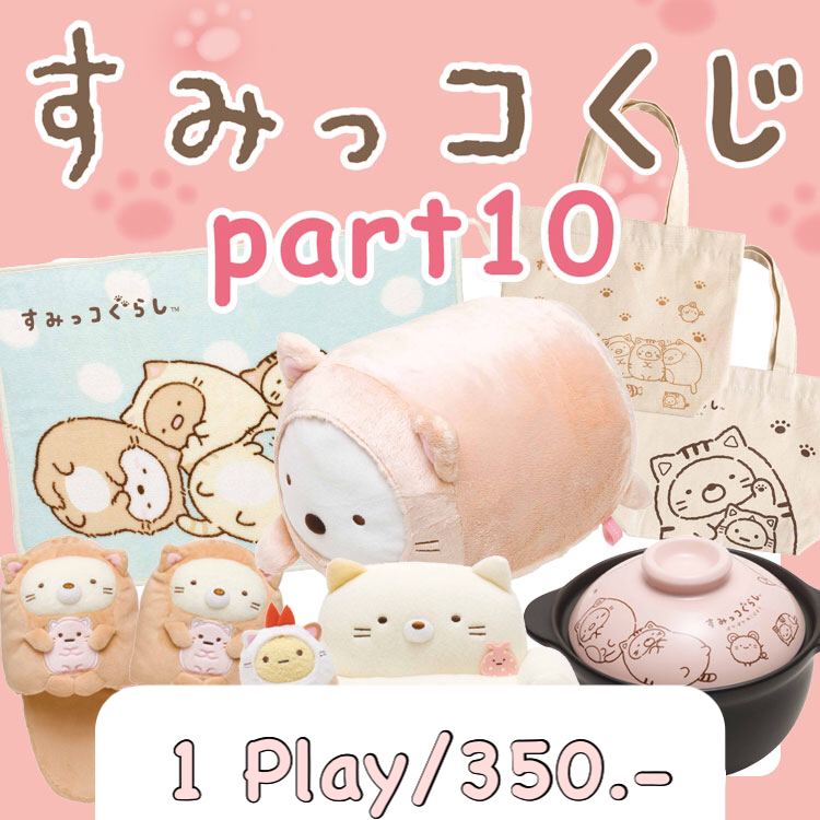 Sumikko Gurashi Part 10 (1 Play)