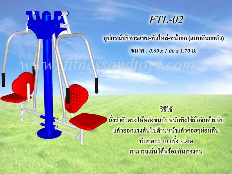 FTL-02อุปกรณ์บริหารแขน-หัวไหล่-หน้าอก (แบบดันยกตัว)
