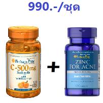 Puritan c-500 mg. + Puritan zinc 990 บ. ส่งฟรี