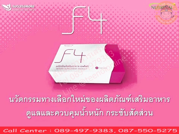 f4 successmore